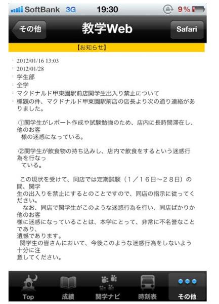 学院 web 関西 大学 教学