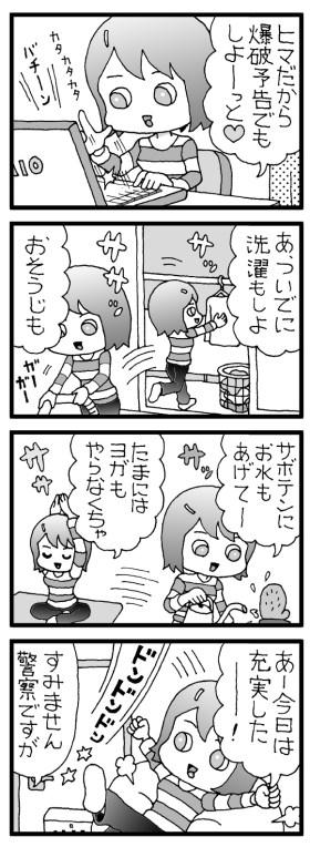jitaku-07