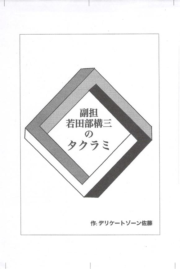 HukutanWakatabekouzouNoTakurami_01