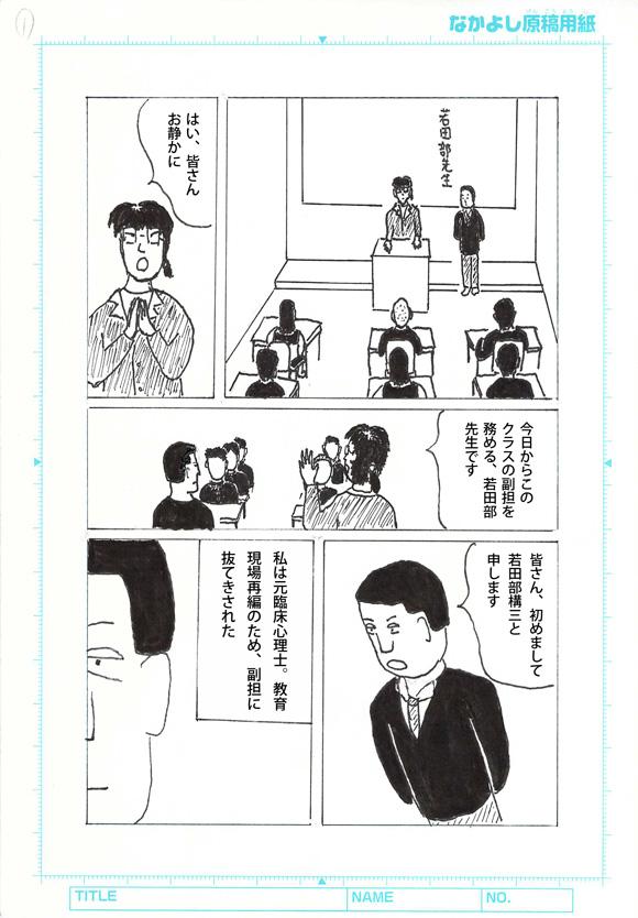 HukutanWakatabekouzouNoTakurami_02