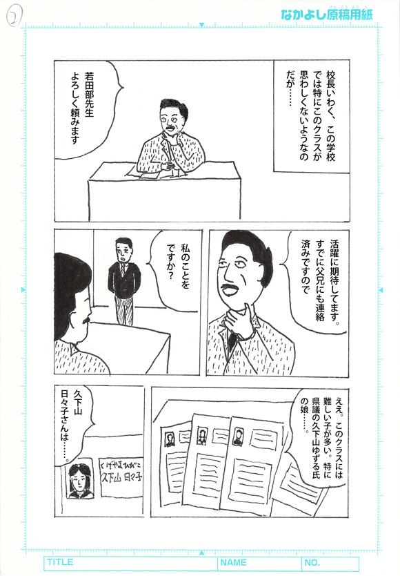 HukutanWakatabekouzouNoTakurami_03