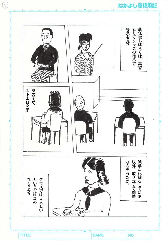 HukutanWakatabekouzouNoTakurami_04