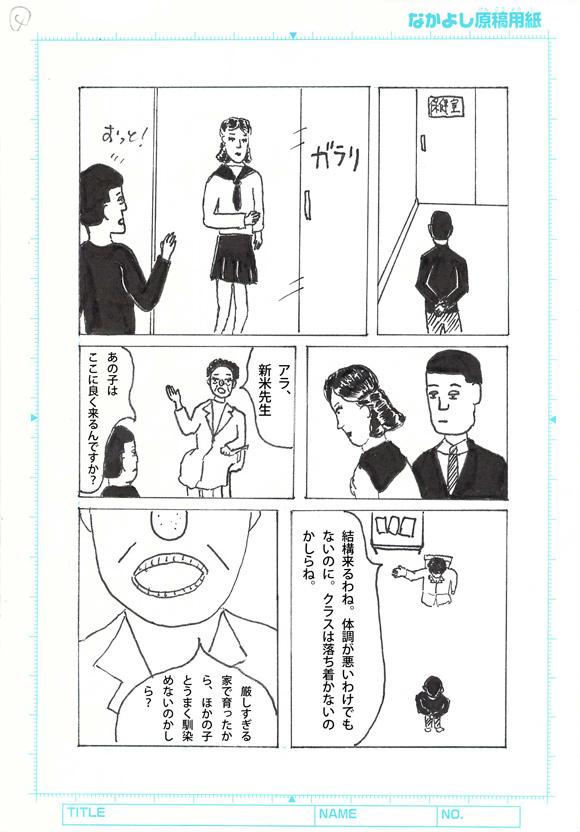 HukutanWakatabekouzouNoTakurami_05