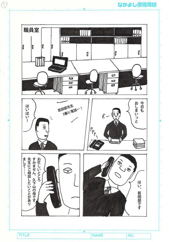 HukutanWakatabekouzouNoTakurami_06