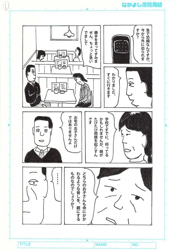 HukutanWakatabekouzouNoTakurami_07