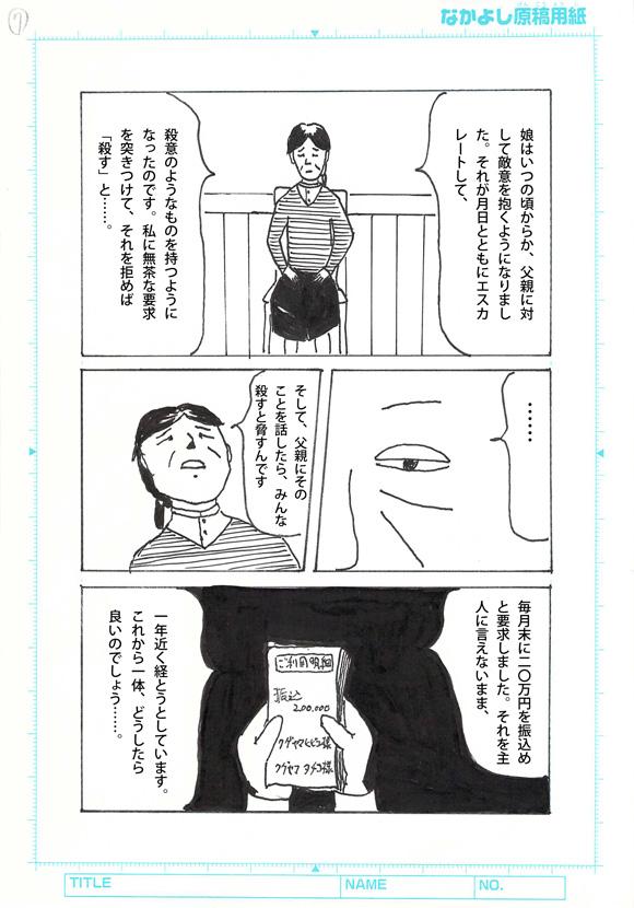 HukutanWakatabekouzouNoTakurami_08