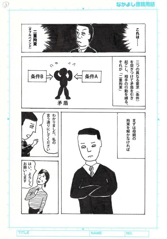 HukutanWakatabekouzouNoTakurami_09