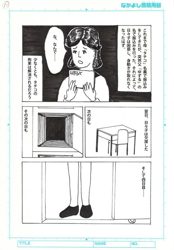 HukutanWakatabekouzouNoTakurami_11