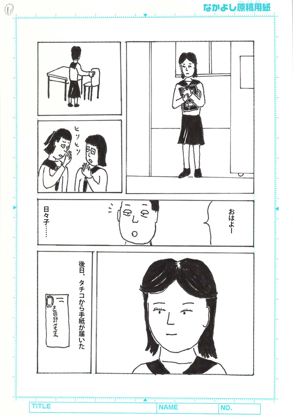 HukutanWakatabekouzouNoTakurami_12