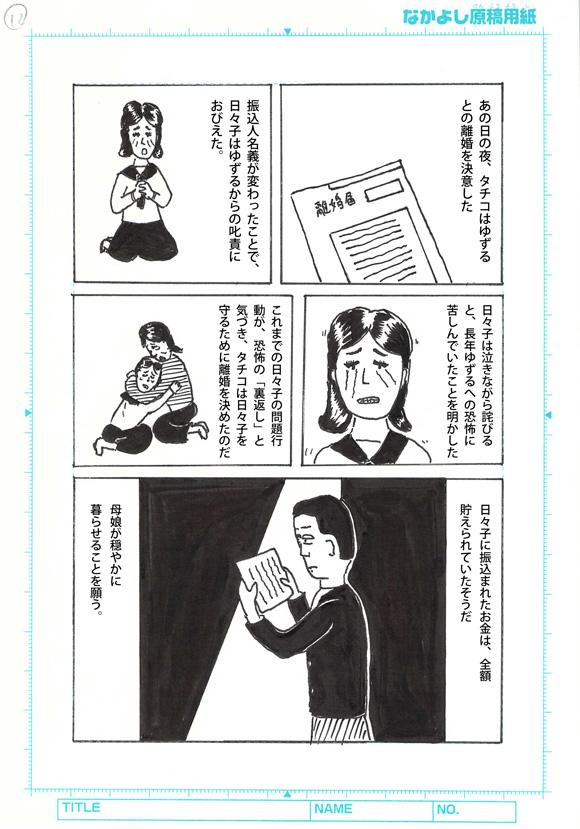 HukutanWakatabekouzouNoTakurami_13