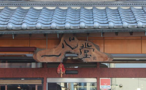 daifuku (4)