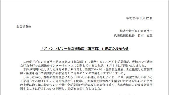 2013-08-12_170951