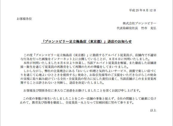 2013-08-12_171746