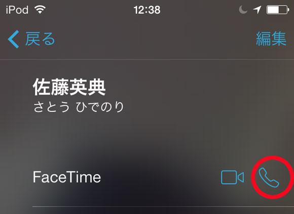 facetime6