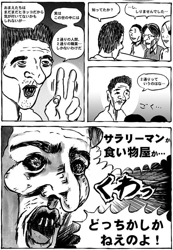 hikoryu7