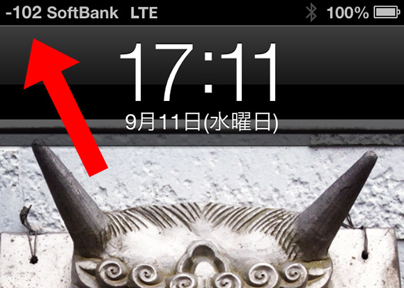 iPhonesono5