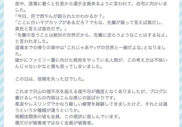 nishikawa2_580