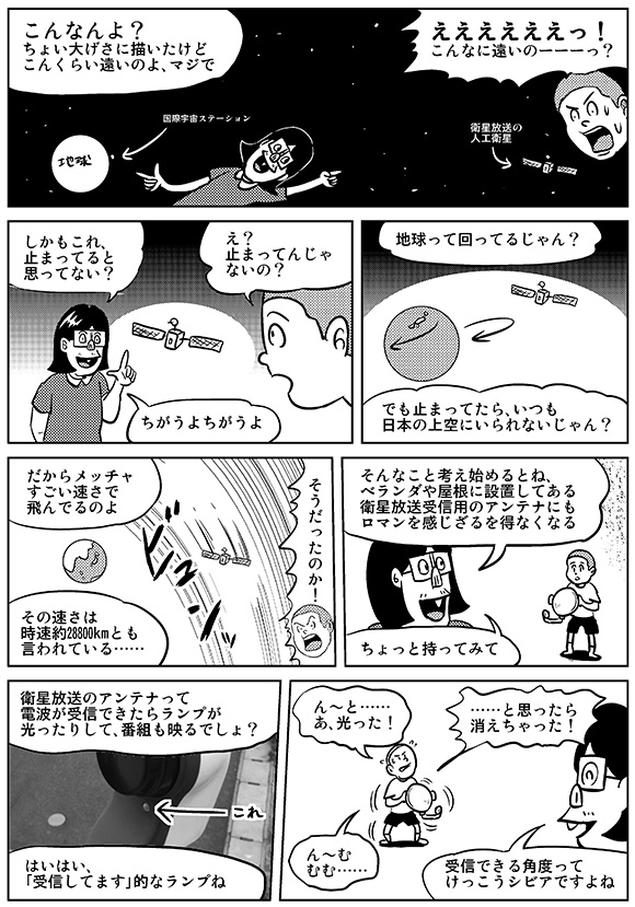 ota-jinkou3