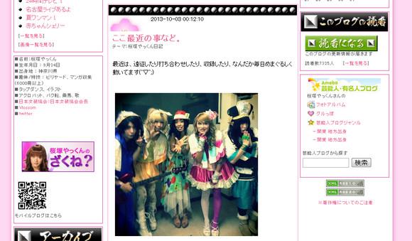 桜塚やっくん ブログ