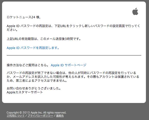 Apple ID メール
