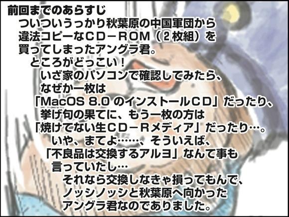 MrUG-Revenge03