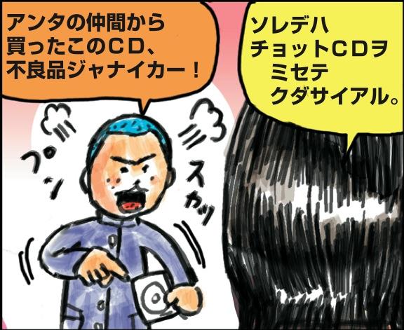 MrUG-Revenge17