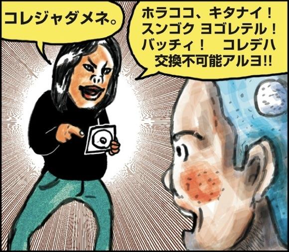 MrUG-Revenge21