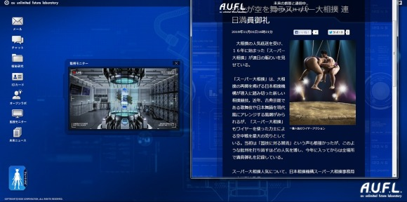 20131120【aufl】ロケット用未来ニュースキャプチャ
