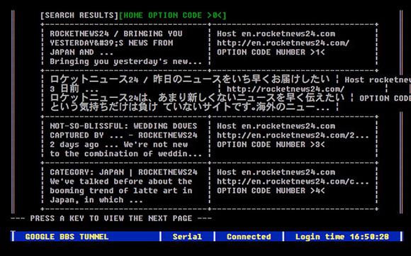 Google BBS Terminal4