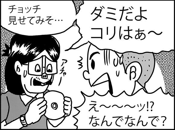 otaku03