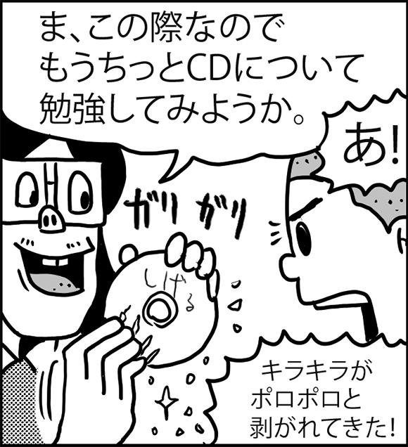 otaku14