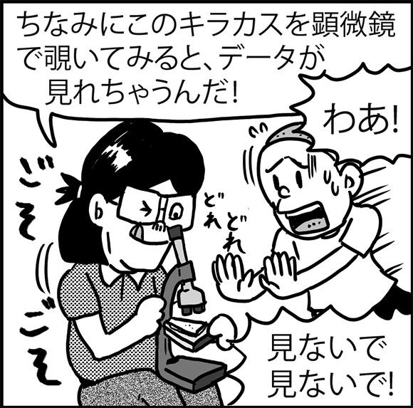 otaku16