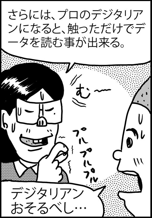 otaku19