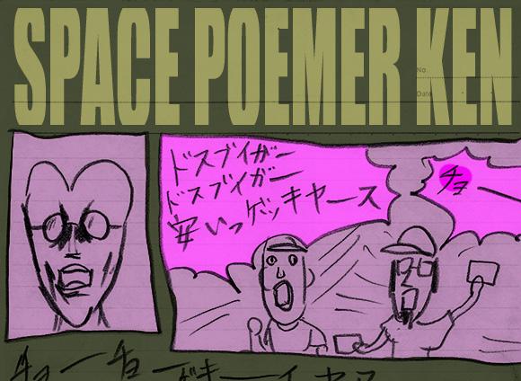 SPACE POEMER KEN0