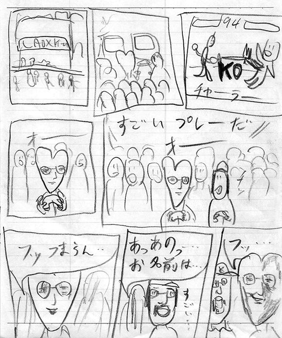 SPACE POEMER KEN1