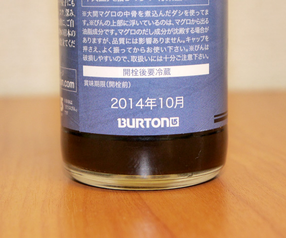 burton3