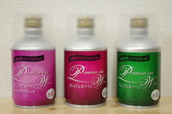 premiumwine140206_02