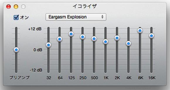 Eargasm Explosion