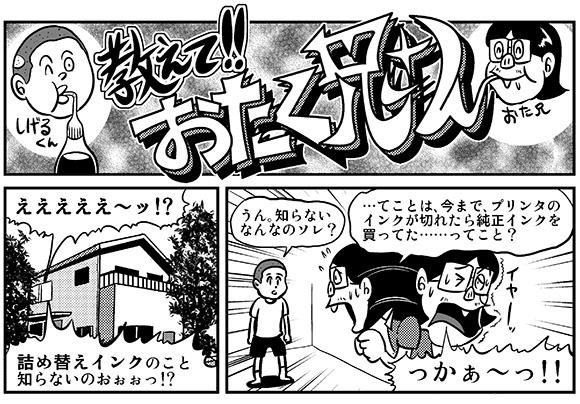 otani-tsumekae0