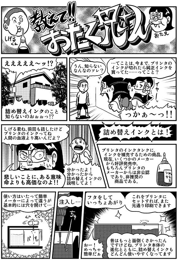 otani-tsumekae1