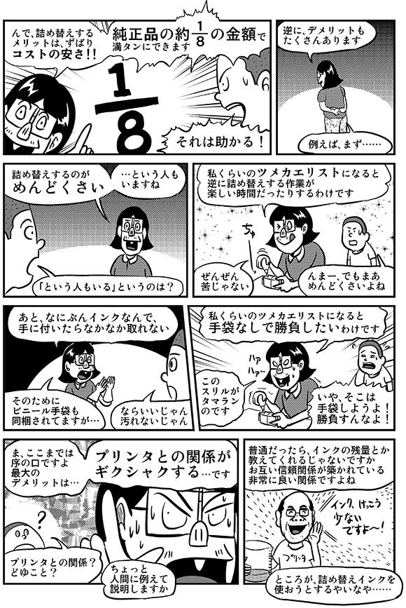 otani-tsumekae2