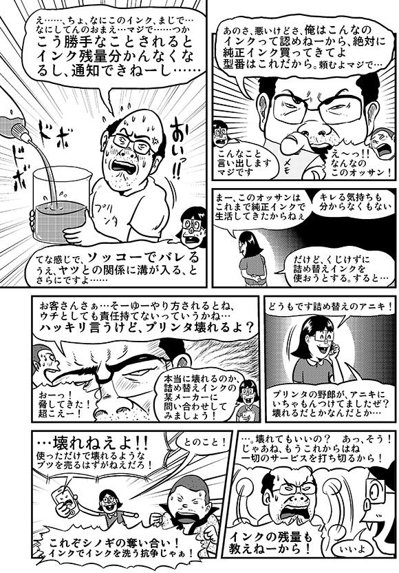 otani-tsumekae3