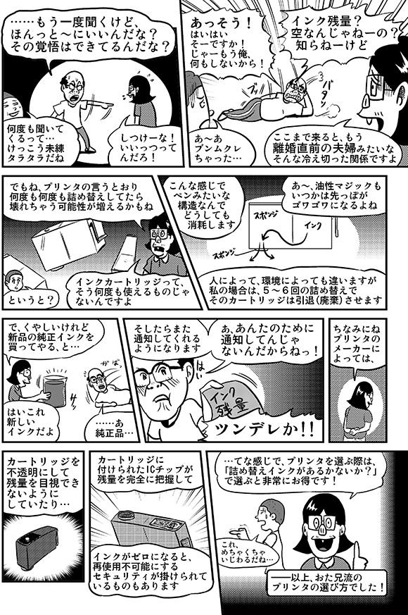 otani-tsumekae4