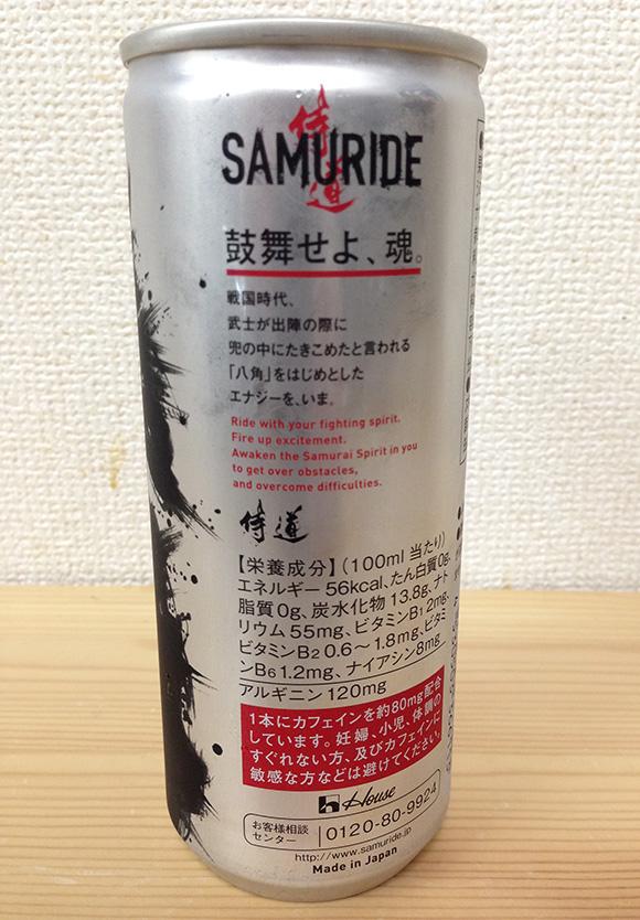samuraido8