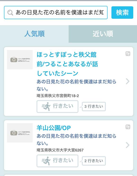 seichi-map (1)