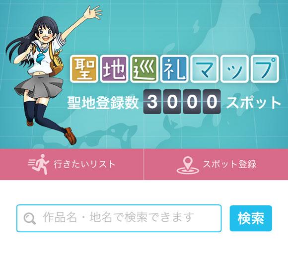 seichi-map (2)