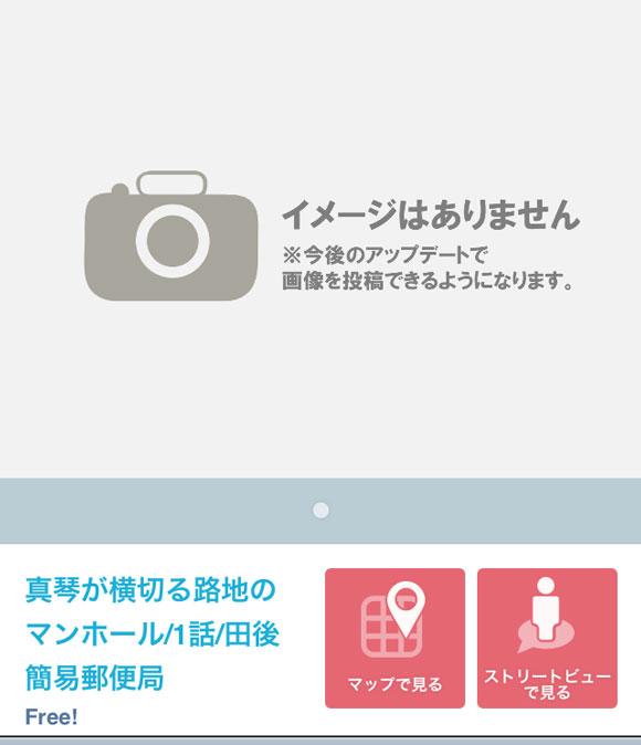 seichi-map (7)