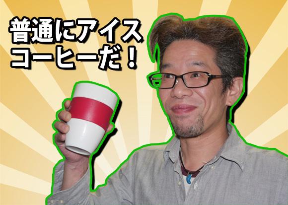 icecoffee9