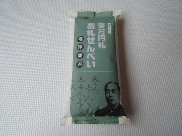 yukichisenbei