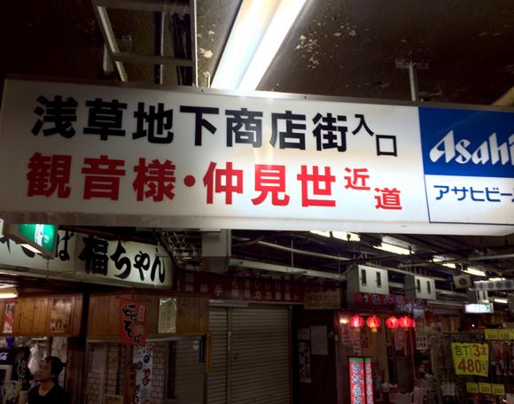 asakusachika5